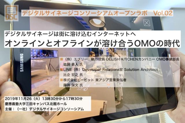 デジタルサイネージコンソーシアムオープンラボ Vol.02開催のご案内