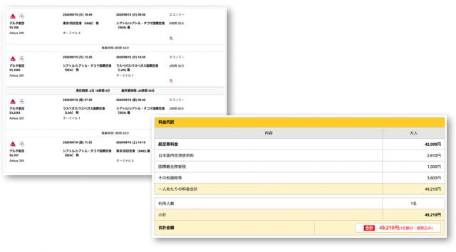 全く同じDSE行き航空券で価格差が9.2万円!