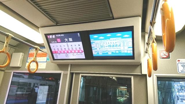 個性豊かな関西鉄道各社の車内デジタルサイネージ