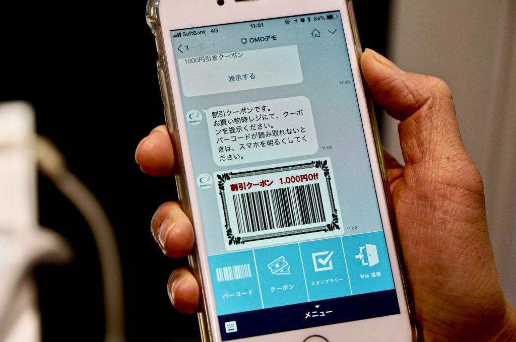 デジタルサイネージとスマートフォンの連携はLINEしかない