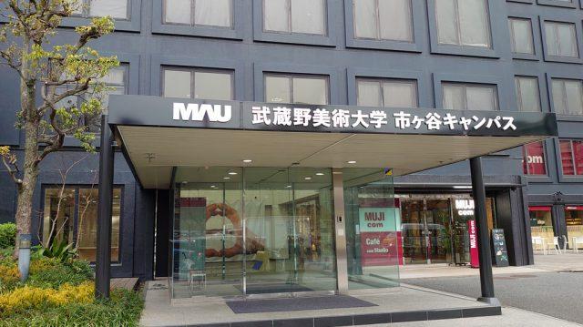 武蔵野美術大学とMUJIのコラボ店舗のサイネージ