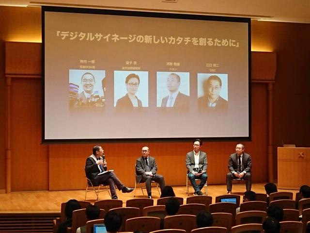 デジタルサイネージコンソーシアム オープンラボ Vol.01、東京デジタルサイネージツアー2019 Winterを開催しました