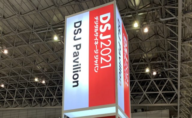 https://digital-signage.jp/wp-content/uploads/DSJ_magazine-e1619255913719.jpg