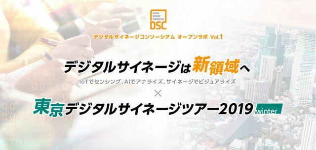 デジタルサイネージコンソーシアム オープンラボ Vol.01、東京デジタルサイネージツアー2019 Winter開催のご案内
