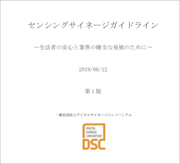 センシングサイネージガイドライン(第一版)を発行